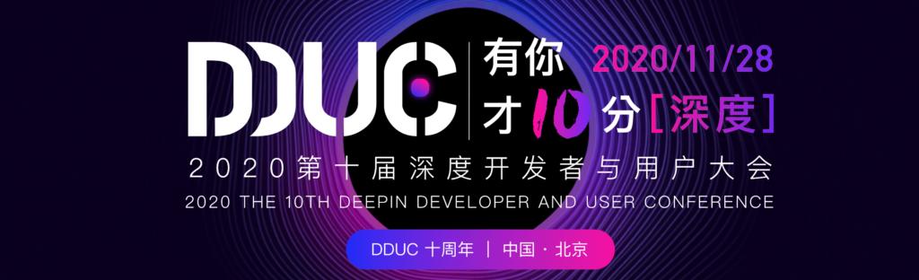 DDUC2020